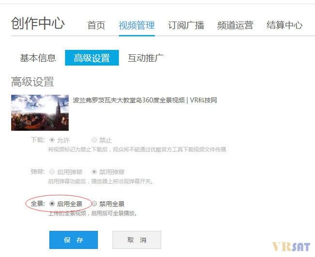 虚拟现实的春天来临?优酷现已支持360全景视频 - 第2张  | 贾明海.中国